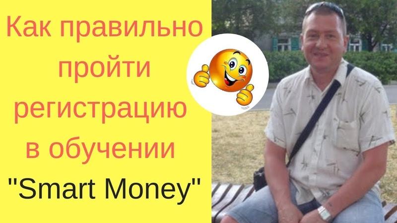 Как правильно зарегистрироваться в Smart Money