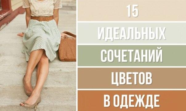 15 идеальных сочетаний цветов в одежде: ↪ Крутая шпаргалка!