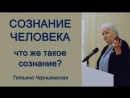 2.Что же такое сознание? Татьяна Черниговская