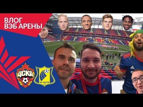 Влог ВЭБ Арены: ПФК ЦСКА — Ростов