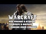 Warcraft - моя реакция на второй трейлер (+ мнение моей собаки)
