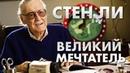 СТЭН ЛИ - ВЕЛИКИЙ МЕЧТАТЕЛЬ!