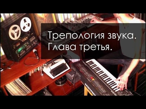 Трепология звука. (Глава третья: drum'n'bass Live, bass на бобинах, Электроника ЭМ25)