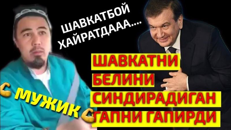 Шавкат Мирзиёев ШОКДА | Shavkat Mirziyoyev SHOKDA | Шавкат Мирзиёев 2018 | Mirziyoyev 2018
