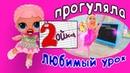 Кукла ЛОЛ фанатка БАРБИ прогуляла урок ♥ barbie doll dancing for lol