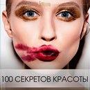 100 секретов красоты, которые никогда не выйдут из моды