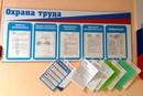 Красноярский клуб специалистов охраны труда фото #7