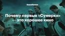 """«КиноПоиск»: «Почему первые """"Сумерки"""" — это хорошее кино»"""