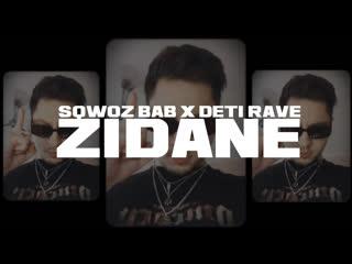 Sqwoz bab x дети rave - zidane (snippet)