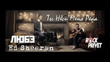 Любэ Ed Sheeran - Ты Неси Меня, Река (Cover by ROCK PRIVET)