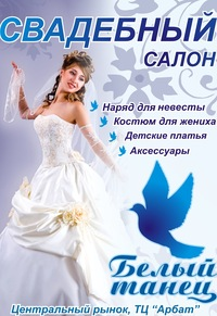 Салон свадебный в глазове