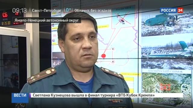 Новости на Россия 24 • Жизнь пострадавших при крушении Ми-8 на Ямале вне опасности