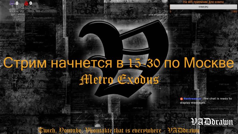 Проходим Metro Exodus (3 серия)