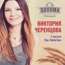 Виктория Черенцова фото #12