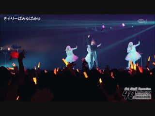 Kyary Pamyu Pamyu x Keyakizaka46 in Hot Stuff Promotion 40th Anniversary MASAKA (TeleAsa Channel 1 2018.12.23)