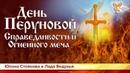 День Перуновой Справедливости и Огненного меча. Юлона Стоянова и Лада Ведунья