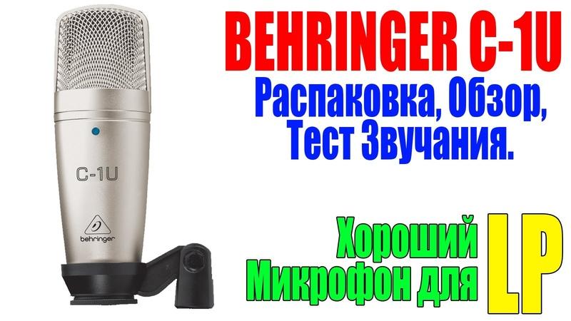 BEHRINGER C-1U - Распаковка, Обзор, Тест Звучания