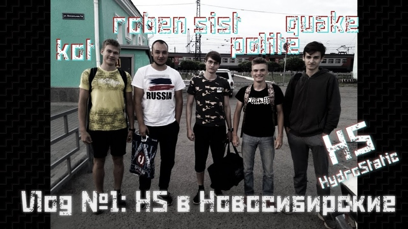 Vlog №1: HS в Новосибирские
