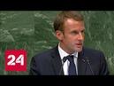 Выступление Эмманюэля Макрона на 73-й сессии Генассамблеи ООН в Нью-Йорке