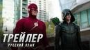 Другие Миры — Расширенный Русский Трейлер The CW Flarrow Films