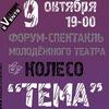 """Благотворительный форум-спектакль """"Тема"""""""