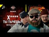 Х ты тычешь! - музыкальный клип от Студия ГРЕК и Wartactic World of Tanks