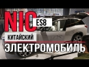 Электромобили из Китая. Китайский электромобиль NIO ES8 Обзор