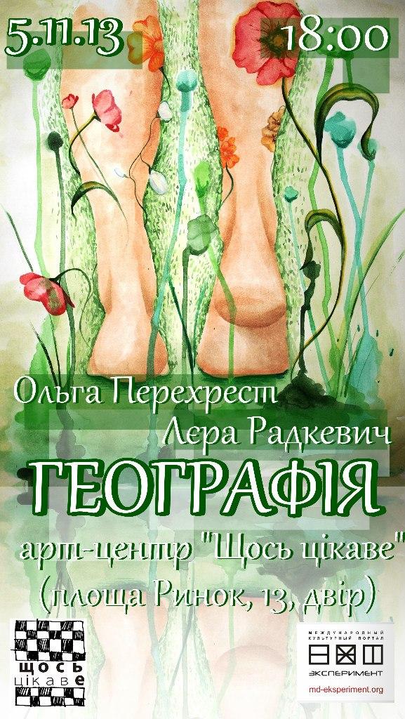 Виставка «Географія» Лєри Радкевич і Ольги Перехрест (5.11-24.11.13)