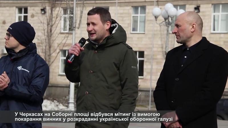 В Черкасах відбулася масова акція протесту з жорсткими вимогами до Порошенка Серед них імпічмент