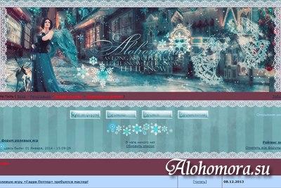 Новый зимний дизайн на ФРИ «Алохомора»