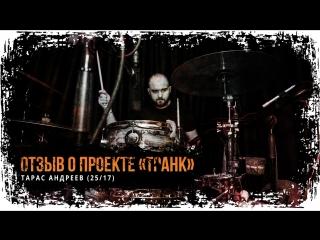 ТАРАС АНДРЕЕВ (25/17) - ОТЗЫВ О ПРОЕКТЕ ТРАНК