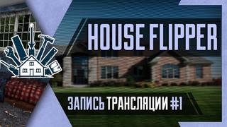 PHombie против House Flipper! Запись 1!