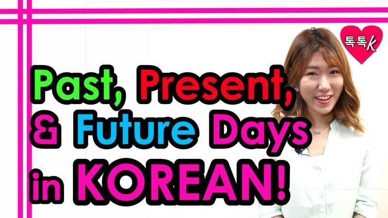 Learn Korean | PAST, PRESENT FUTURE DAYS in KOREAN! (Talk Talk Korean w/ Han-Na)