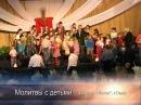 Дети молятся церковь Жатва г Омск 22 05 2011г