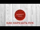 Redmans Hints - Как нарезать лук