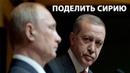 Эрдоган приехал в Москву на один день, чтобы обсудить с Путиным Сирию