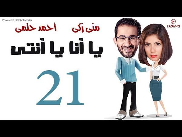 الحلقة الواحده والعشرون من يانا يانتى ا 15