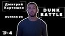 DUNK BATTLE. Дмитрий Картишко. DUNKER DK | DDK 4