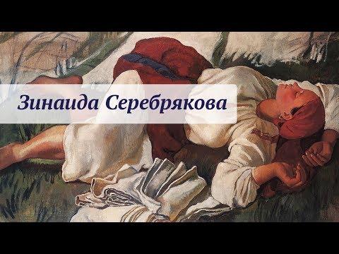 Зинаида Серебрякова. Крестьянская серия