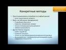 Технология создания УТП. Применение в Яндекс Директ