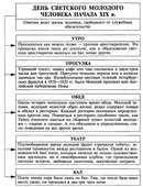 Анализ произведений в таблицах.  30 фотографий ВКонтакте.
