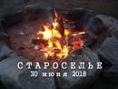 День поселка Староселье (Keskikylä), Лен. обл., Выборгский район. Часть 2