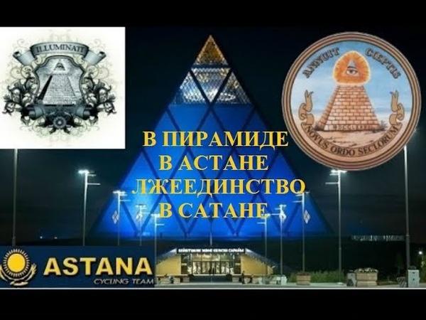 В пирамиде в Астане - лжеединство в сатане!