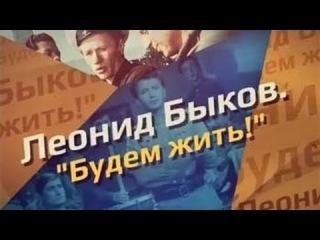 Леонид Быков  'Будем жить!' - документальный фильм.