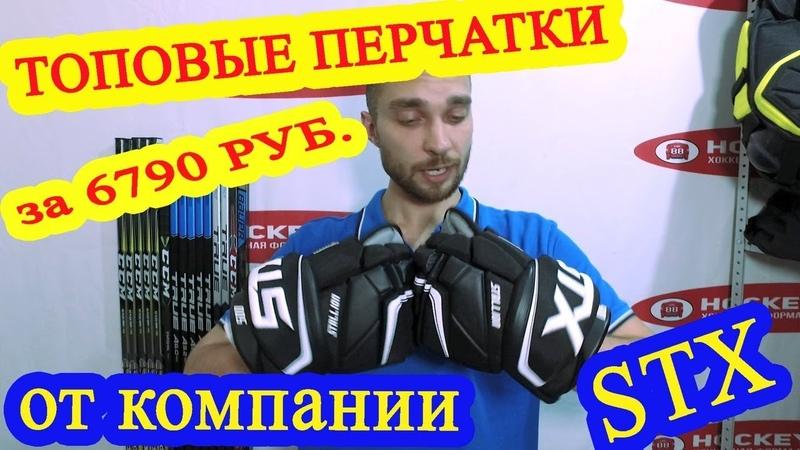 Обзор хоккейных перчаток от Американского бренда STX