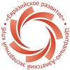 Евразийское развитие