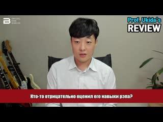 G-DRAGON (COUP D'ETAT) Обзор лирики от профессора университета (рус. суб)