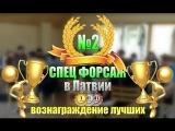 Спец Фосаж в Латвии №2 + вознаграждения лучших !!!