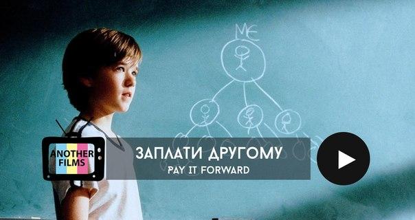 Заплати другому (Pay It Forward)
