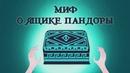 Edu: Миф о ящике Пандоры
